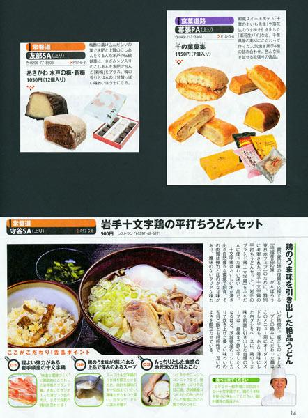 http://ryuta-terajima.ciao.jp/files/gimgs/12_4.jpg